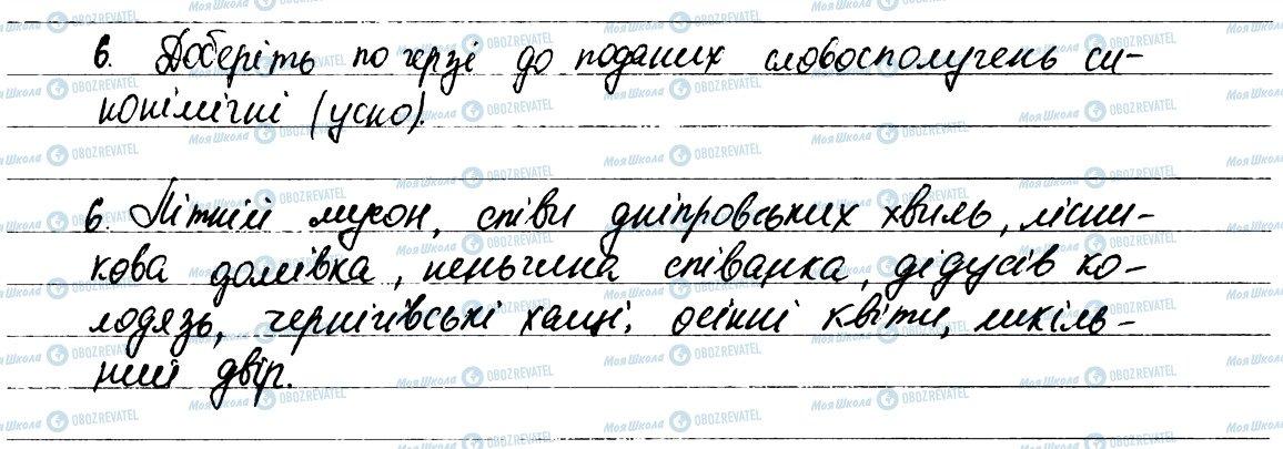 ГДЗ Українська мова 6 клас сторінка 6