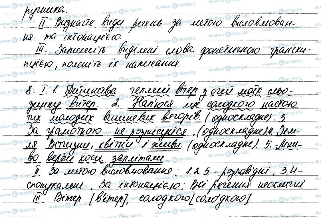 ГДЗ Українська мова 6 клас сторінка 8