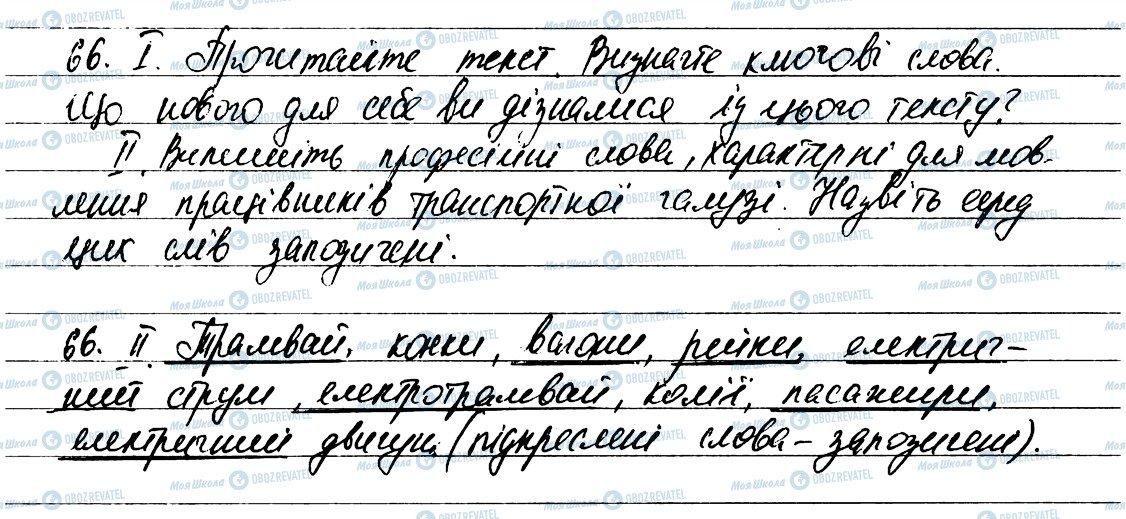 ГДЗ Укр мова 6 класс страница 66