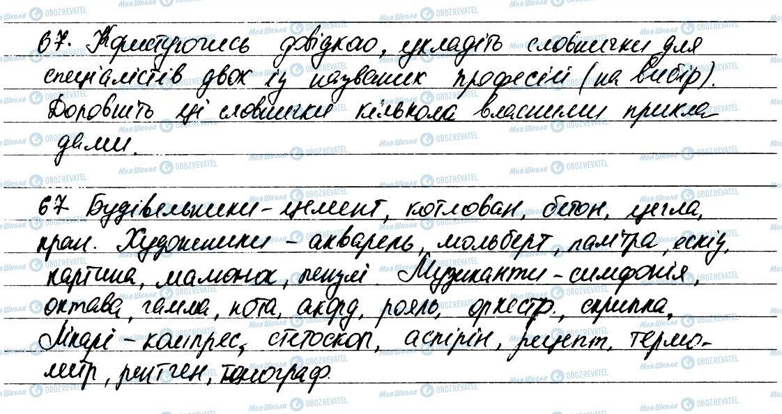 ГДЗ Українська мова 6 клас сторінка 67