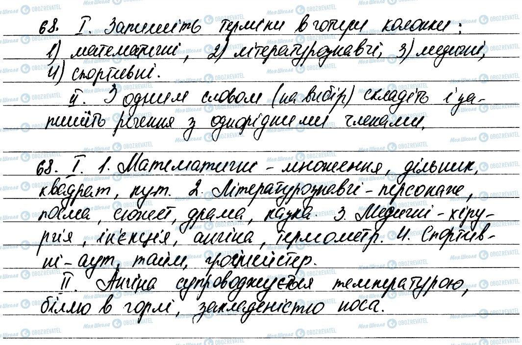 ГДЗ Українська мова 6 клас сторінка 68
