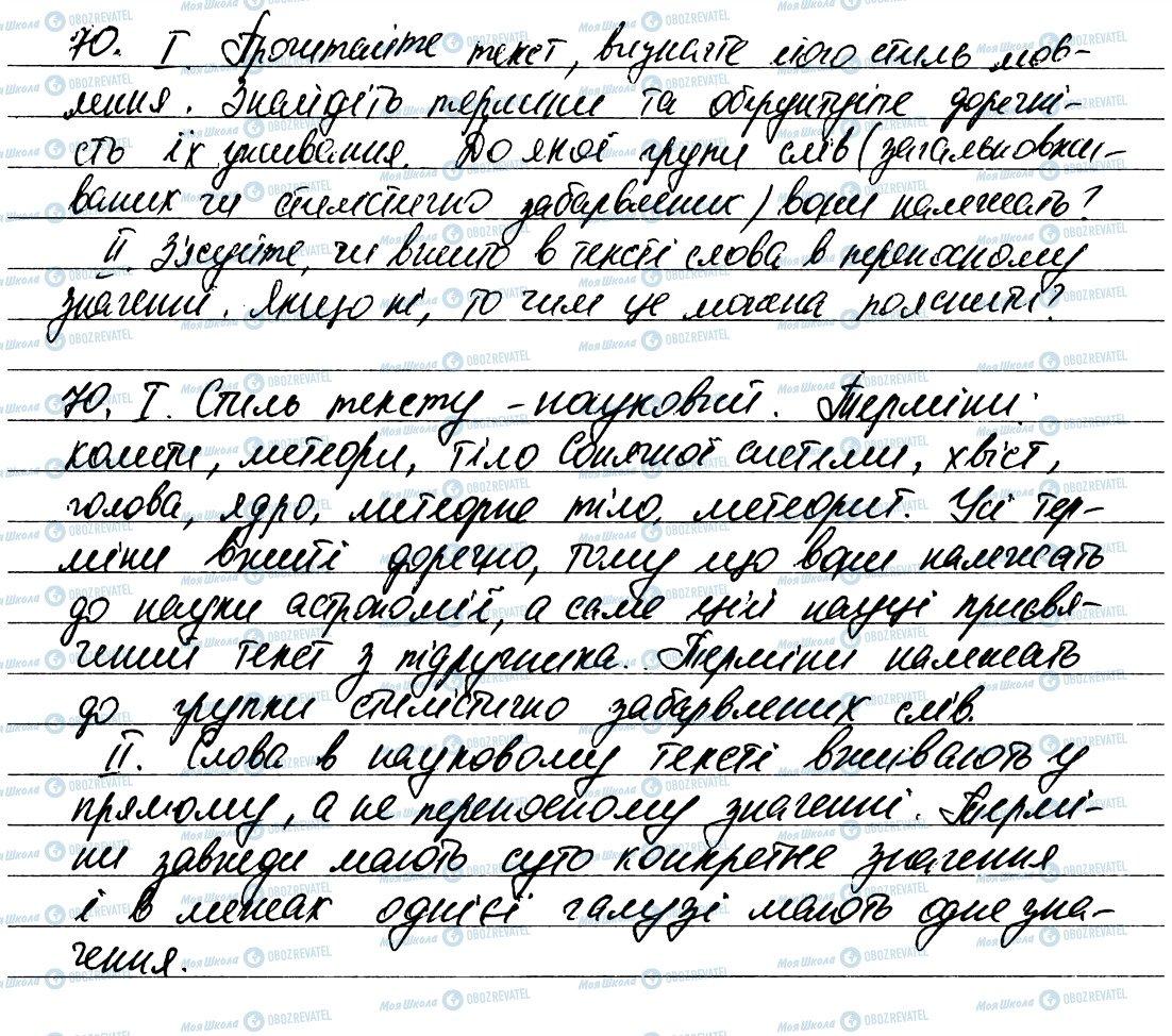ГДЗ Українська мова 6 клас сторінка 70