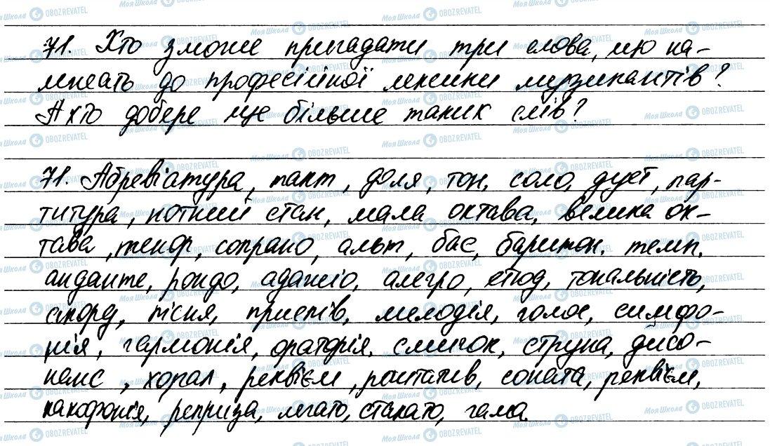 ГДЗ Українська мова 6 клас сторінка 71
