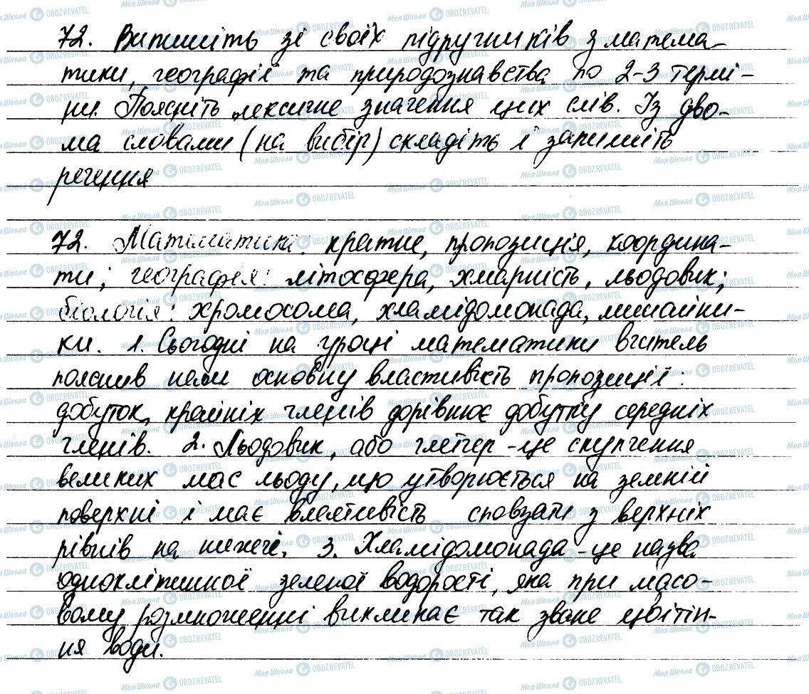 ГДЗ Українська мова 6 клас сторінка 72