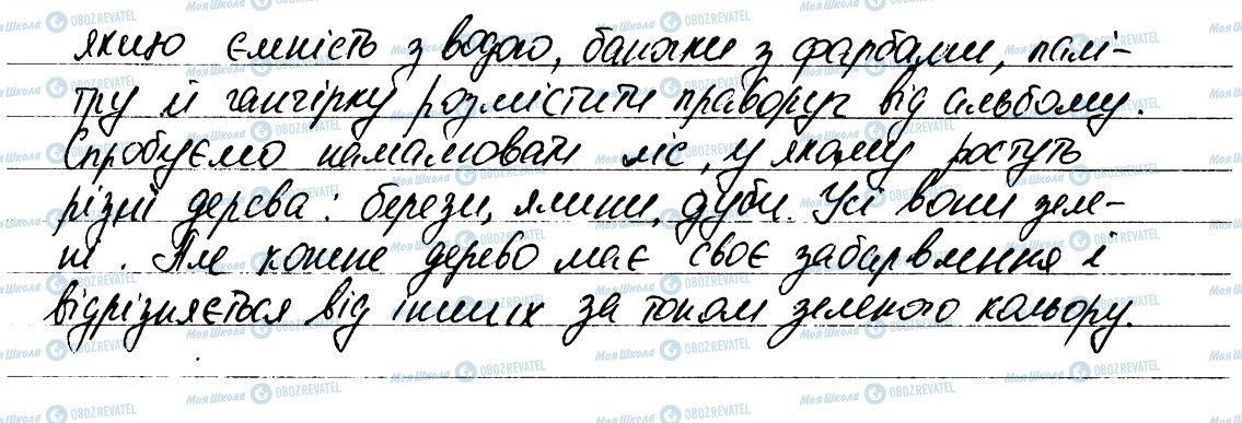 ГДЗ Українська мова 6 клас сторінка 73