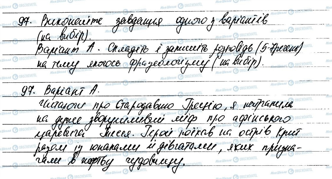 ГДЗ Укр мова 6 класс страница 97