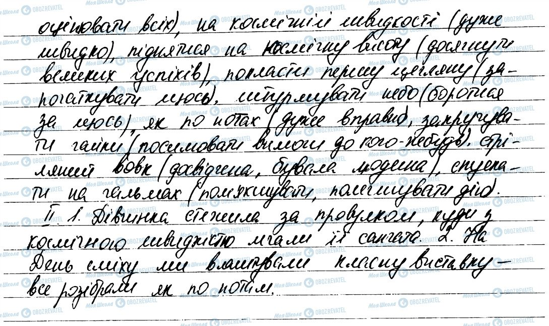 ГДЗ Укр мова 6 класс страница 101