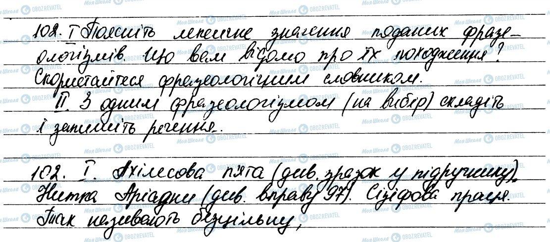 ГДЗ Укр мова 6 класс страница 102