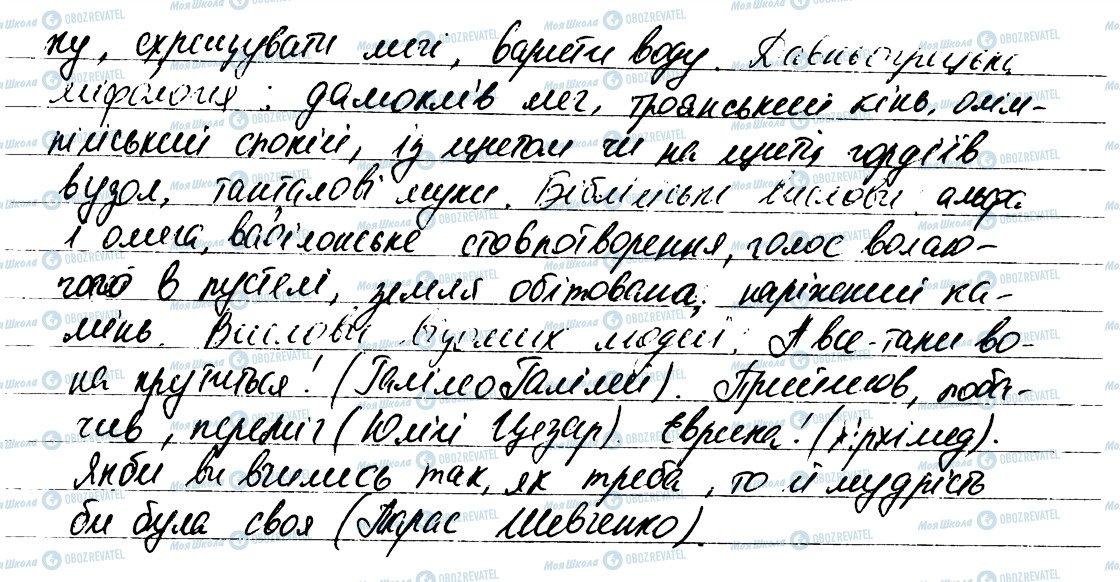 ГДЗ Укр мова 6 класс страница 99