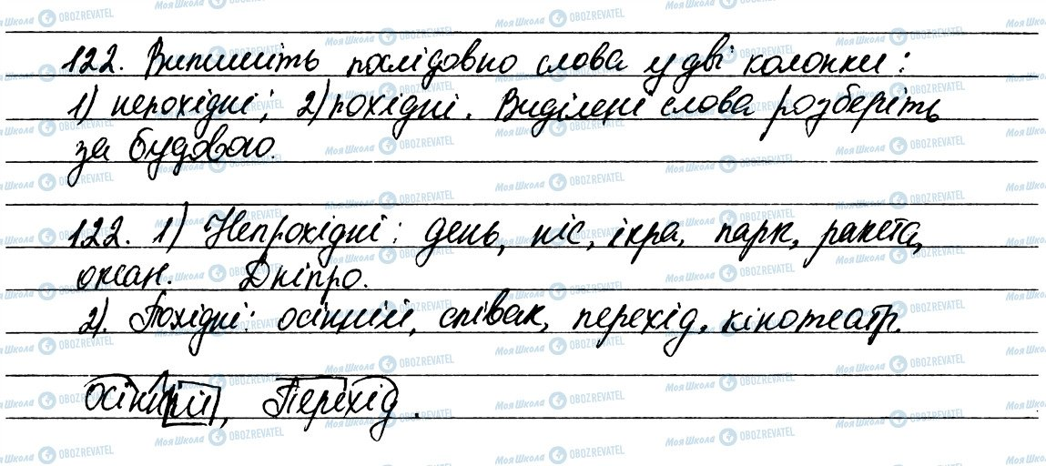 ГДЗ Українська мова 6 клас сторінка 122
