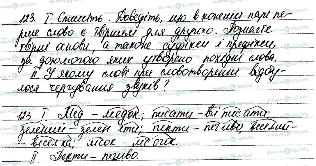 ГДЗ Українська мова 6 клас сторінка 123