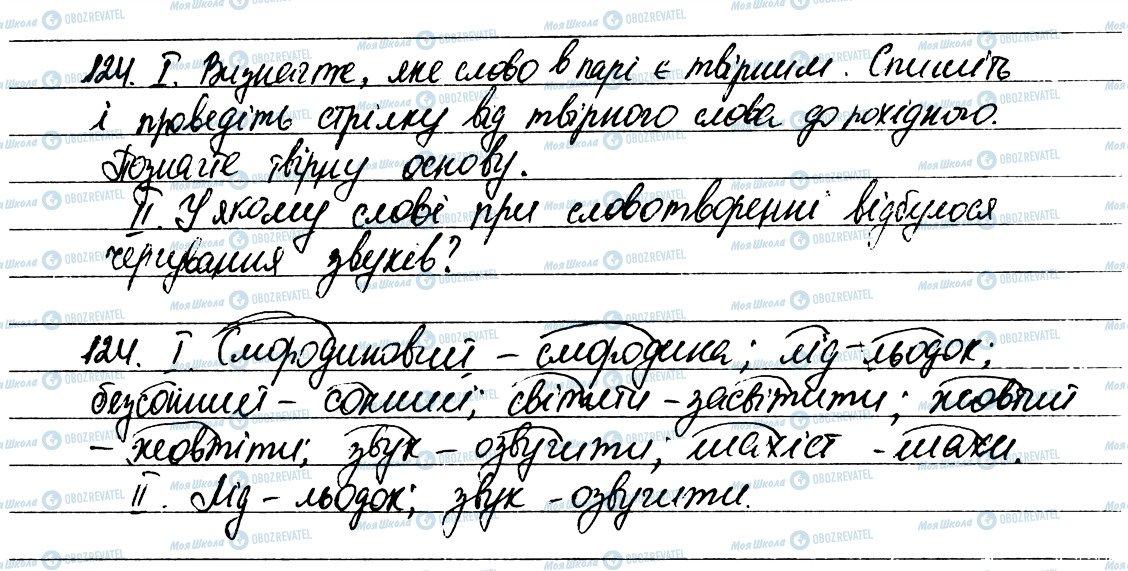 ГДЗ Українська мова 6 клас сторінка 124