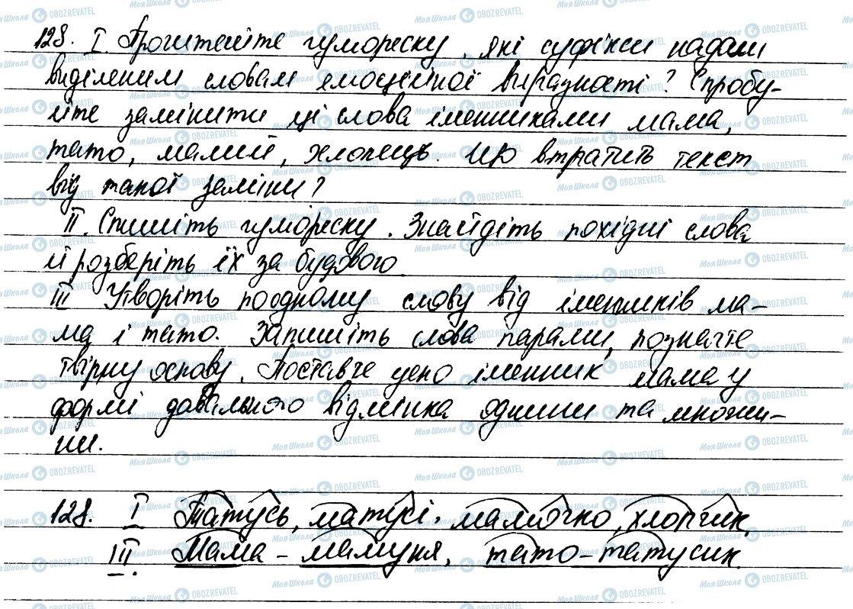 ГДЗ Українська мова 6 клас сторінка 128