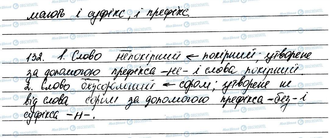 ГДЗ Українська мова 6 клас сторінка 132