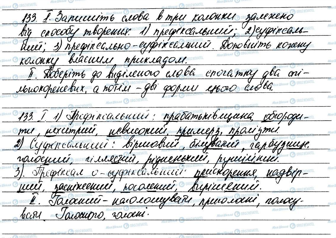 ГДЗ Українська мова 6 клас сторінка 133