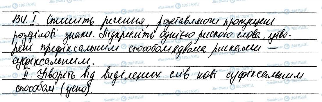 ГДЗ Українська мова 6 клас сторінка 134