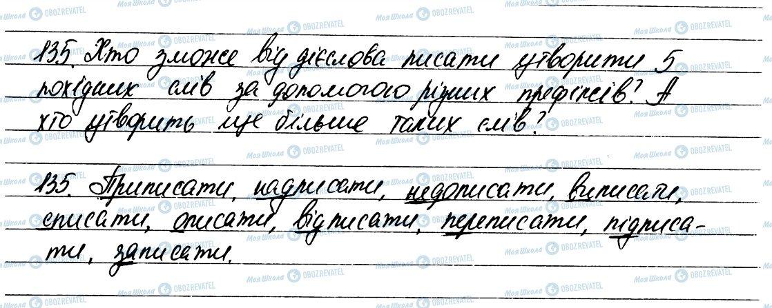 ГДЗ Укр мова 6 класс страница 135