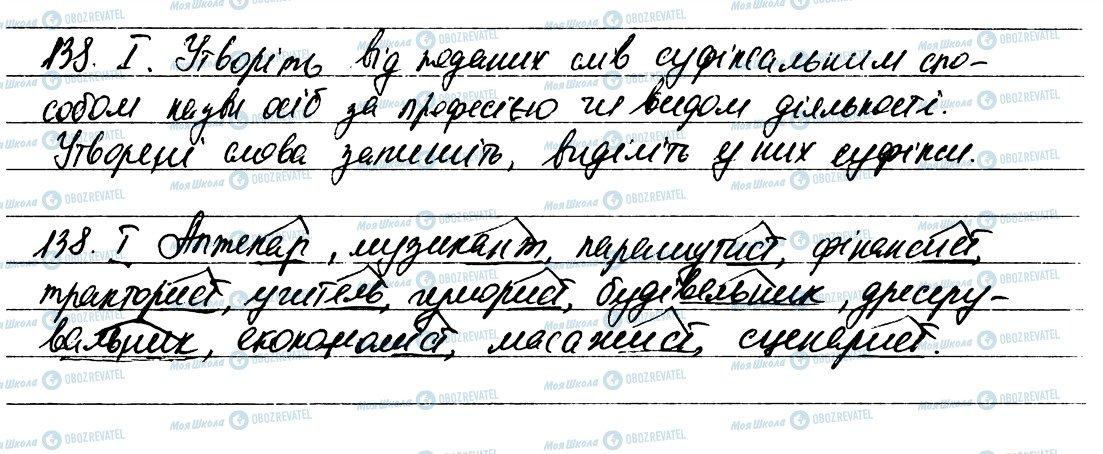 ГДЗ Українська мова 6 клас сторінка 138