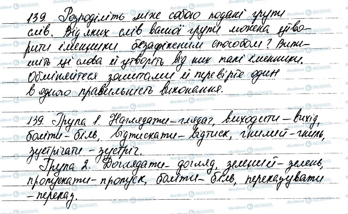 ГДЗ Укр мова 6 класс страница 139