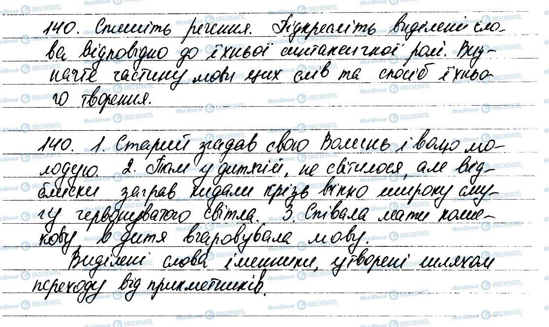 ГДЗ Українська мова 6 клас сторінка 140