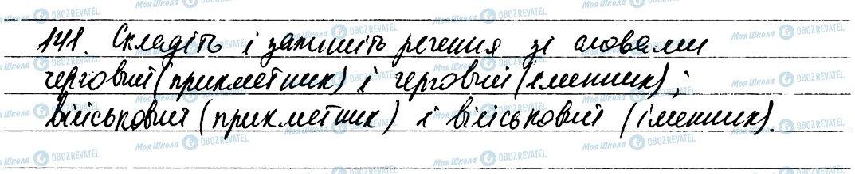ГДЗ Укр мова 6 класс страница 141