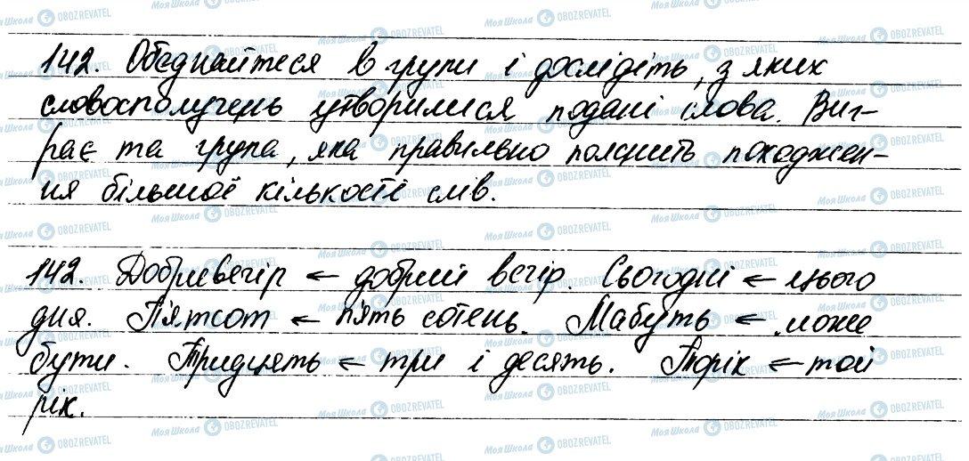 ГДЗ Укр мова 6 класс страница 142