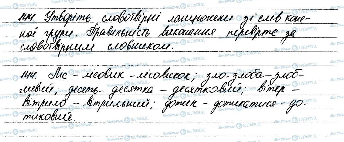 ГДЗ Українська мова 6 клас сторінка 144