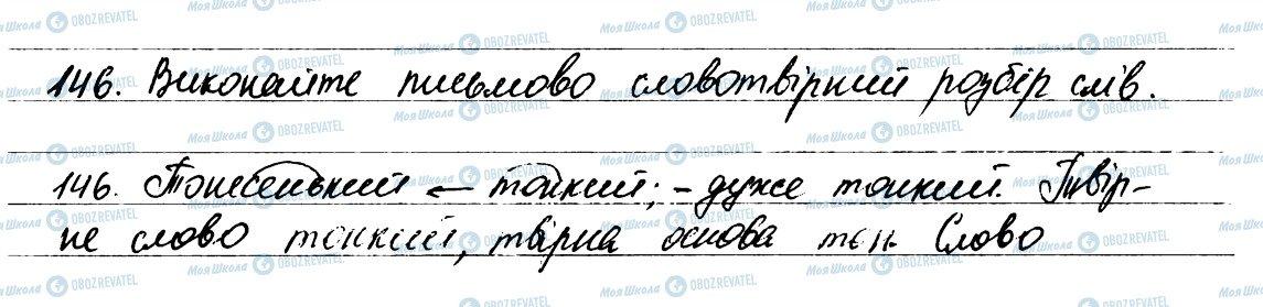ГДЗ Укр мова 6 класс страница 146
