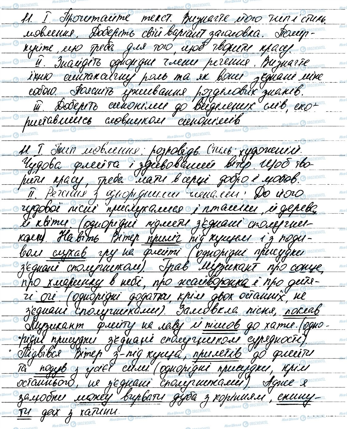 ГДЗ Українська мова 6 клас сторінка 11