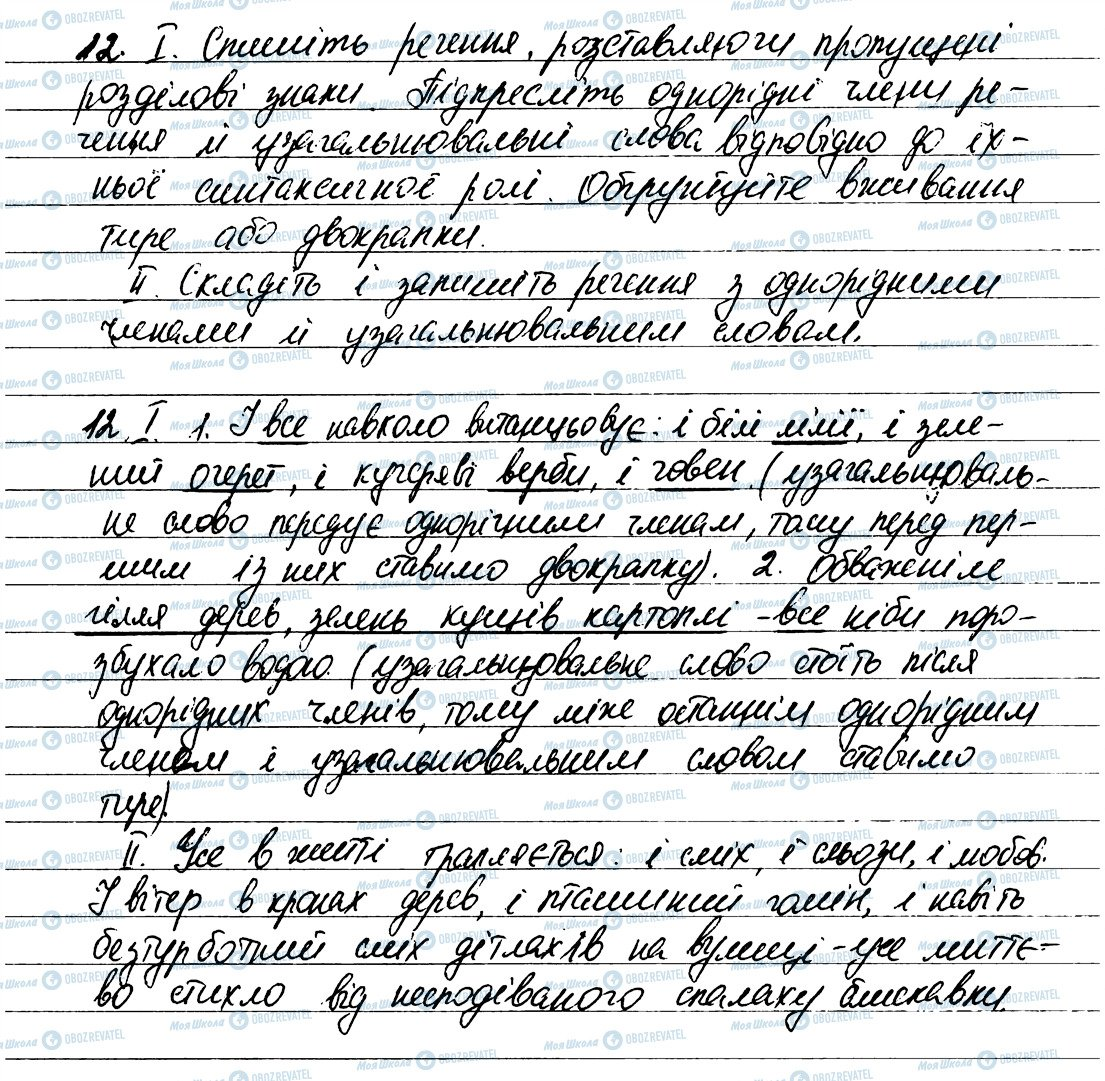 ГДЗ Українська мова 6 клас сторінка 12