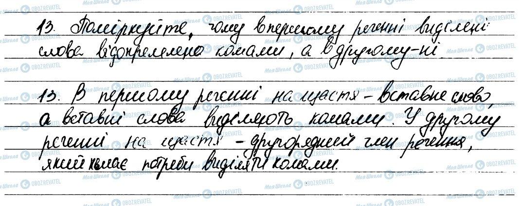 ГДЗ Укр мова 6 класс страница 13