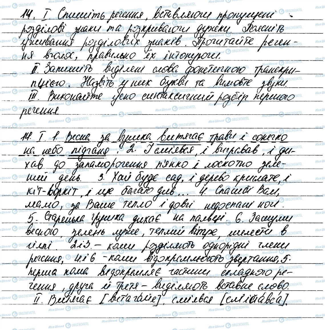 ГДЗ Укр мова 6 класс страница 14
