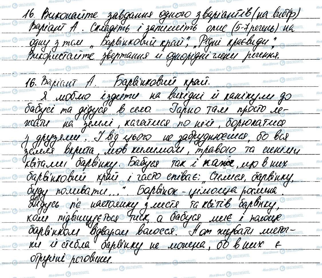 ГДЗ Укр мова 6 класс страница 16