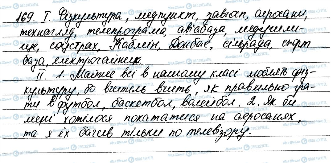 ГДЗ Укр мова 6 класс страница 169