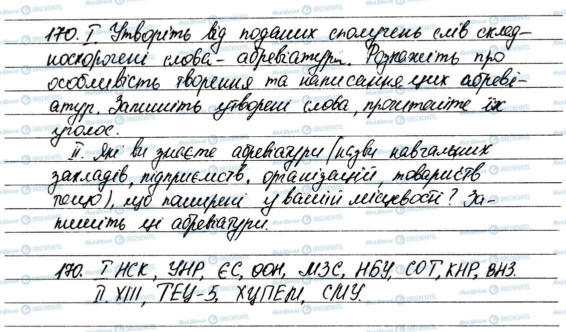 ГДЗ Українська мова 6 клас сторінка 170