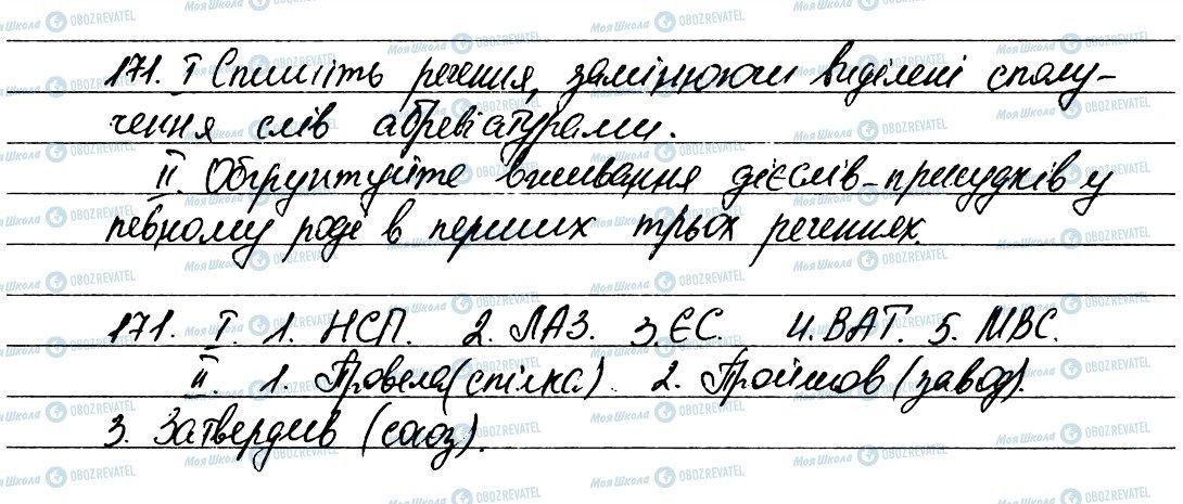 ГДЗ Українська мова 6 клас сторінка 171