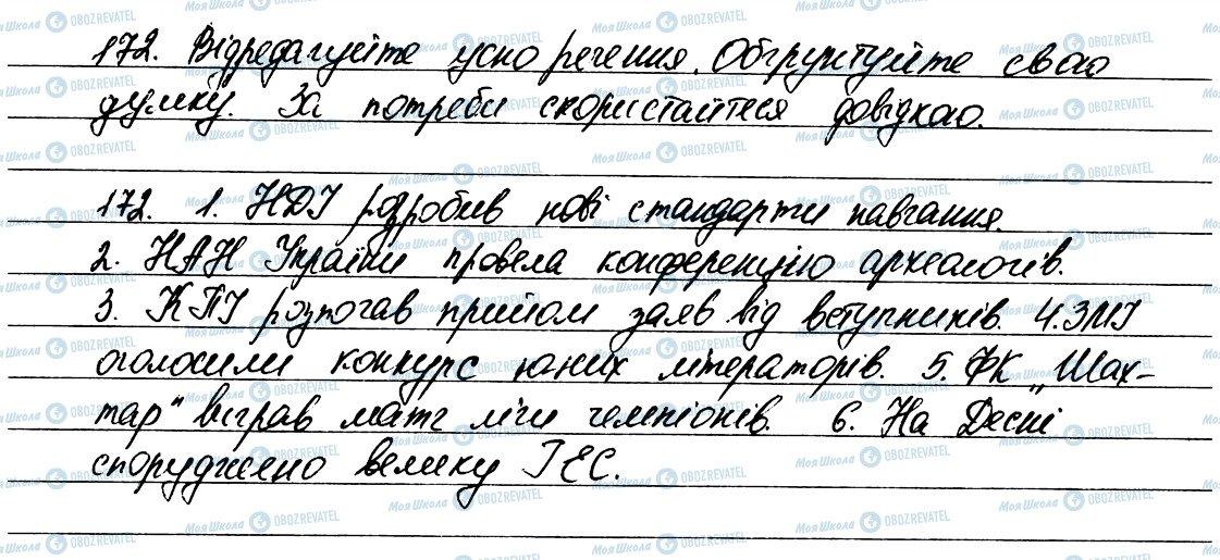 ГДЗ Українська мова 6 клас сторінка 172