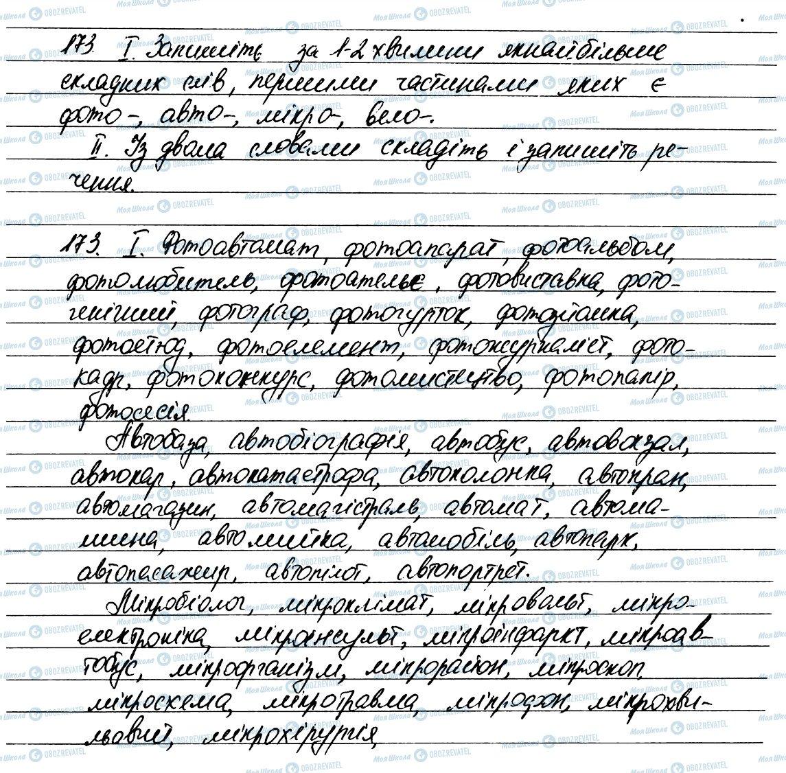 ГДЗ Укр мова 6 класс страница 173