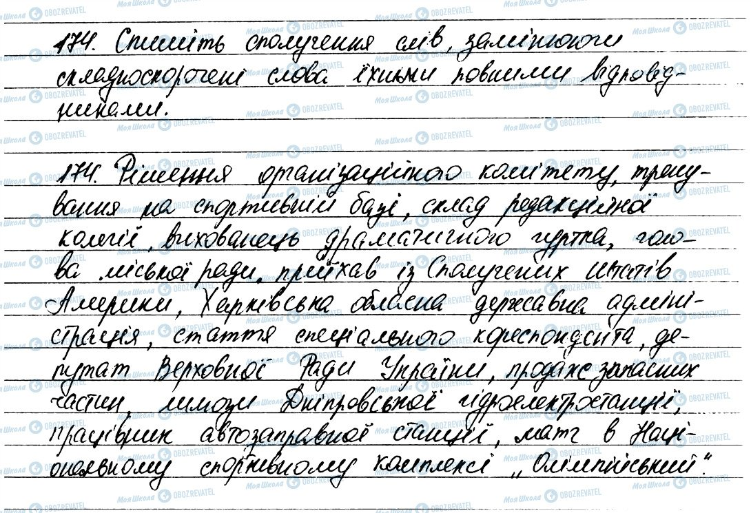 ГДЗ Укр мова 6 класс страница 174