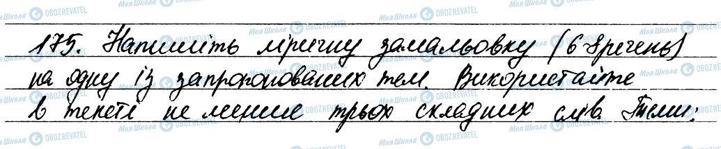ГДЗ Українська мова 6 клас сторінка 175