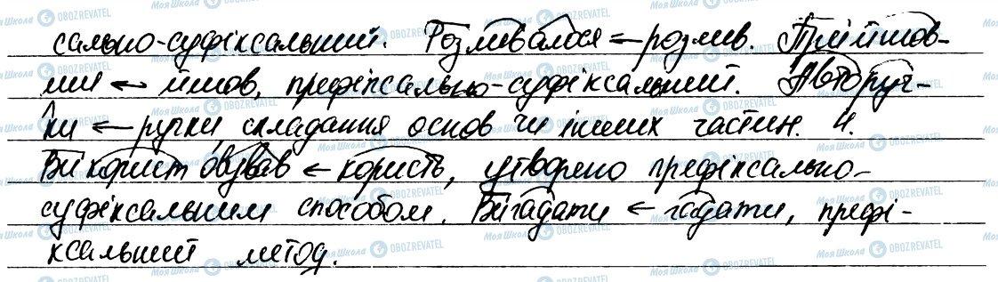 ГДЗ Укр мова 6 класс страница 176