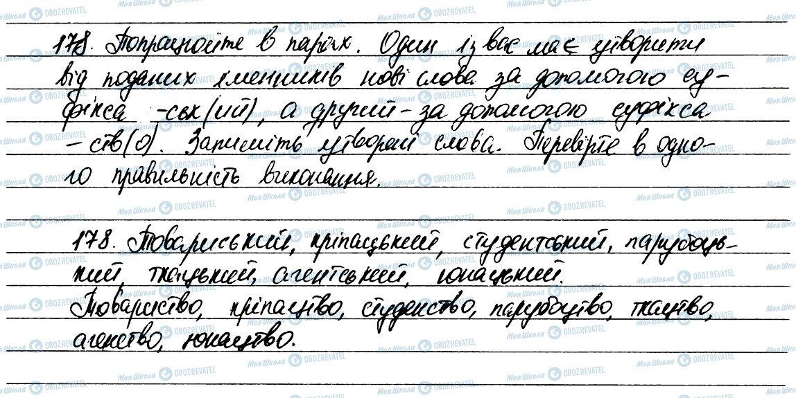 ГДЗ Укр мова 6 класс страница 178