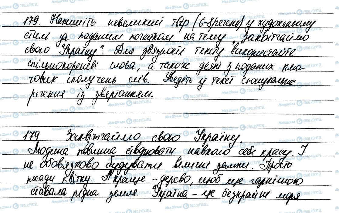 ГДЗ Укр мова 6 класс страница 179