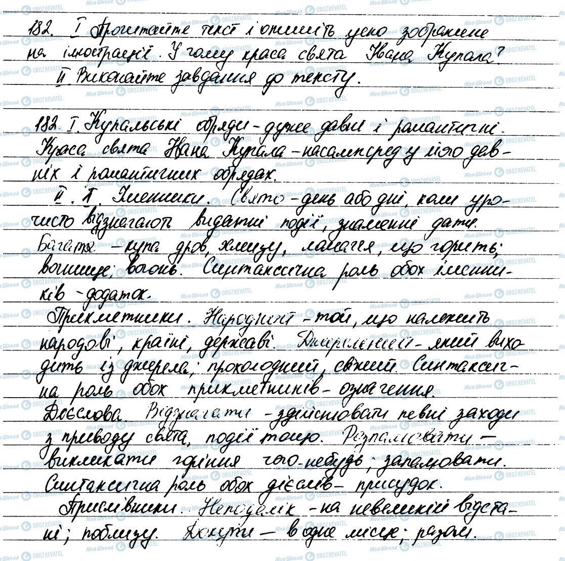 ГДЗ Укр мова 6 класс страница 182