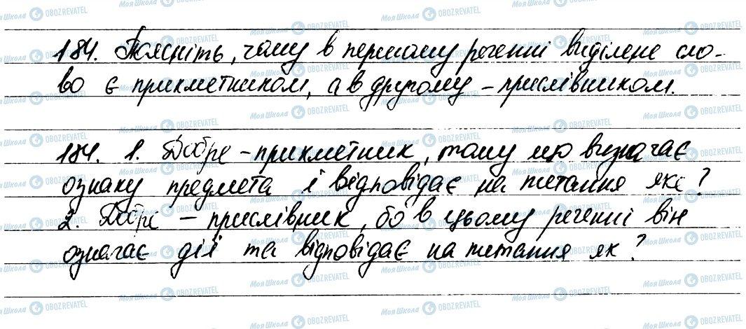 ГДЗ Українська мова 6 клас сторінка 184