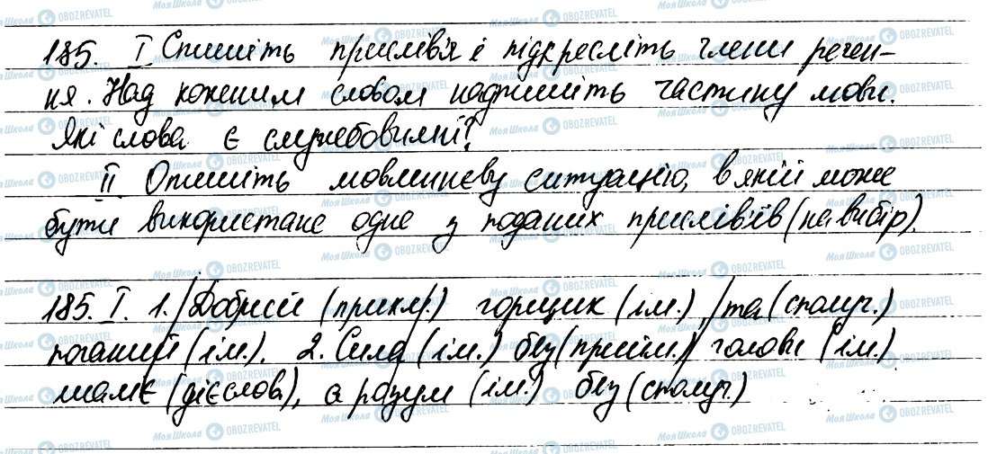 ГДЗ Українська мова 6 клас сторінка 185