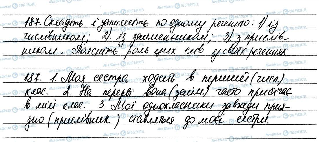 ГДЗ Українська мова 6 клас сторінка 187