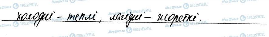ГДЗ Українська мова 6 клас сторінка 190