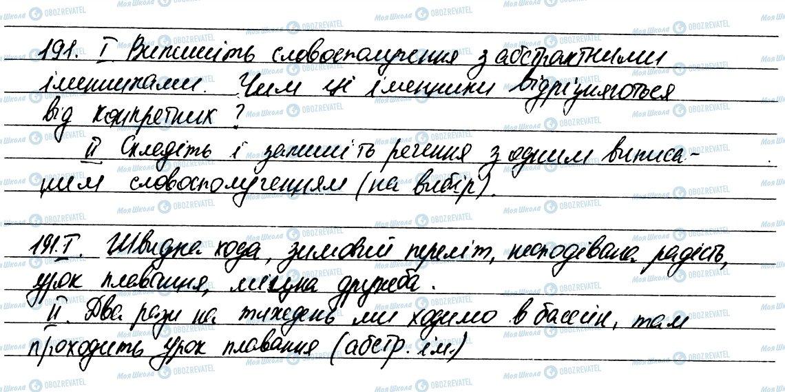 ГДЗ Українська мова 6 клас сторінка 191