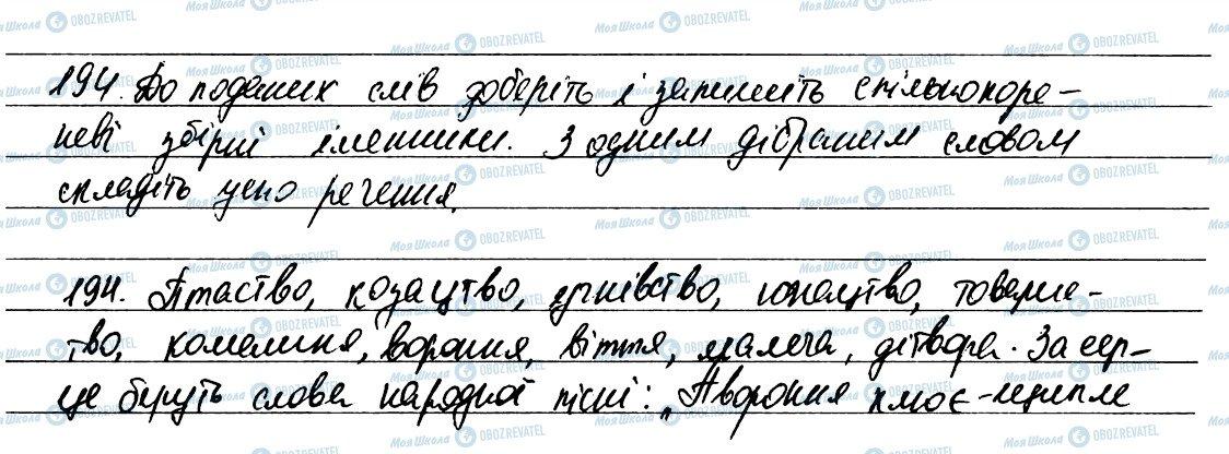 ГДЗ Українська мова 6 клас сторінка 194